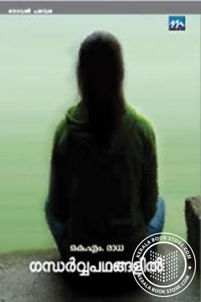 Cover Image of Book Gandharvapathangalil