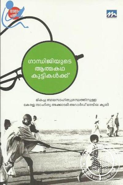 Image of Book Gandhijiyude Athmakadha Kuttikalkku