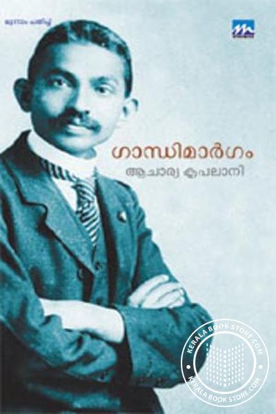 Cover Image of Book ഗാന്ധിമാര്ഗ്ഗം