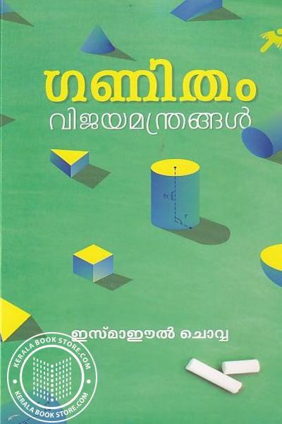 Cover Image of Book ഗണിതം വിജയമന്ത്രങ്ങൾ