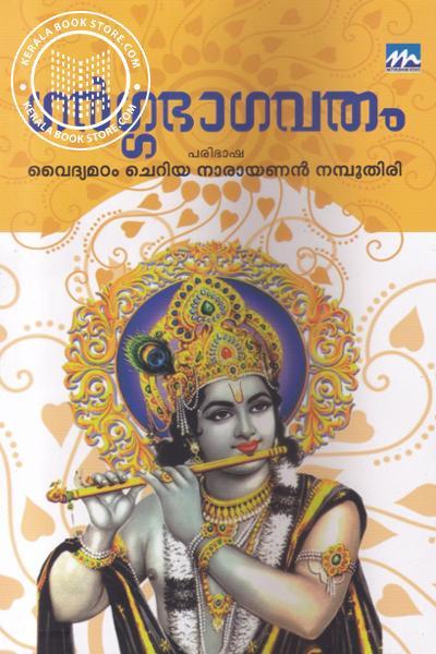 Cover Image of Book ഗര്ഗ്ഗഭാഗവതം