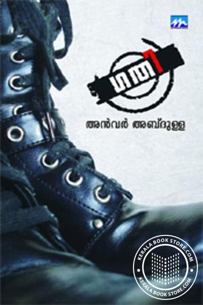 Cover Image of Book ഗതി