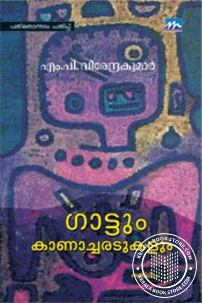 Cover Image of Book Gattum Kanacharadukalum