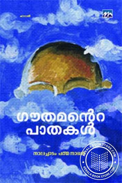 Cover Image of Book Gauthamante Pathakal