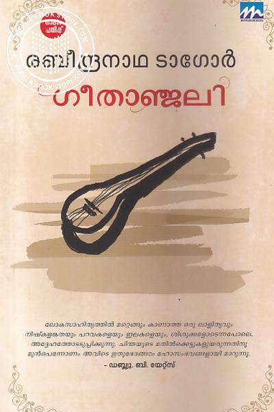 Cover Image of Book Geethanjali
