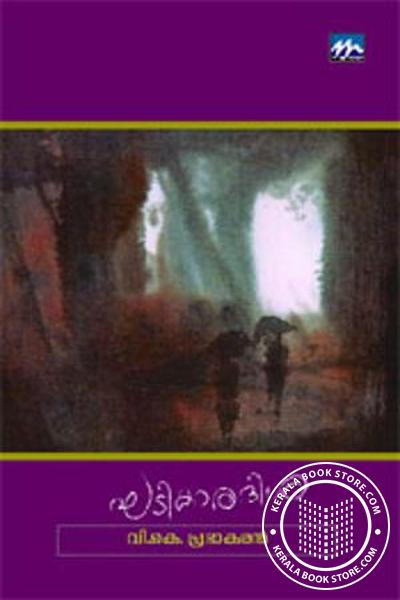 Cover Image of Book Ghadikara Disha