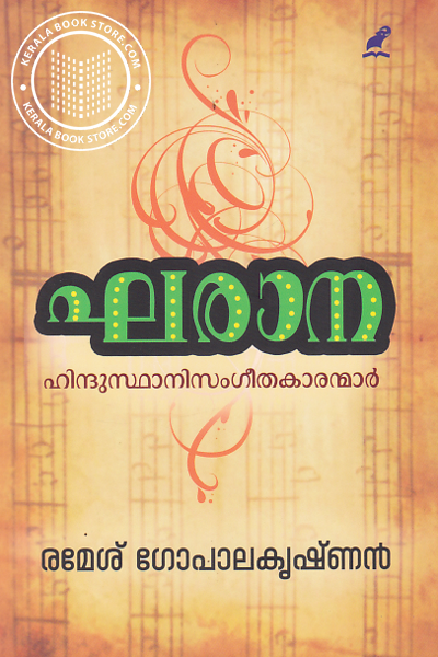 Cover Image of Book ഘരാന