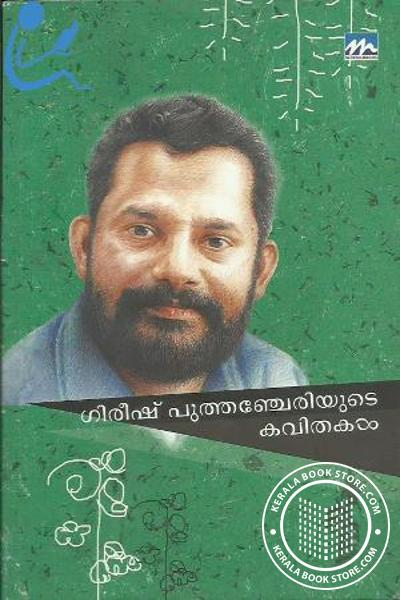 Cover Image of Book Gireesh Puthancheriyude Kavithakal