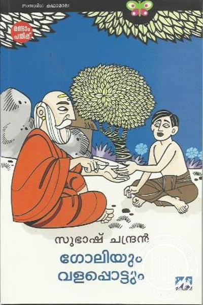 Cover Image of Book Goliyum valappottum