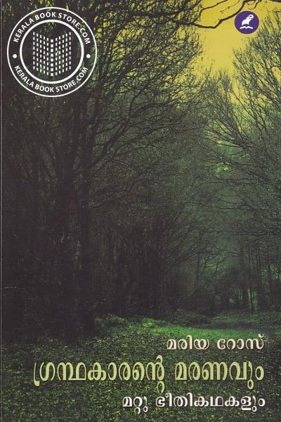 Cover Image of Book ഗ്രന്ഥകാരന്റെ മരണവും മറ്റു ഭീതികഥകളും