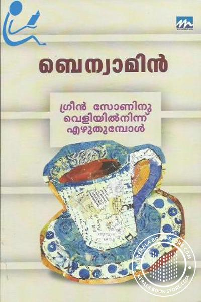 Cover Image of Book Greenzoninu Veliyilninnu Ezhuthumpol