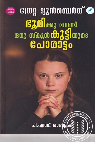 Cover Image of Book ഗ്രേറ്റ ട്യുന്ബെര്ഗ്
