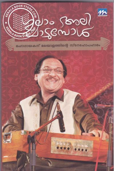 Cover Image of Book Gulam Ali Padumbol