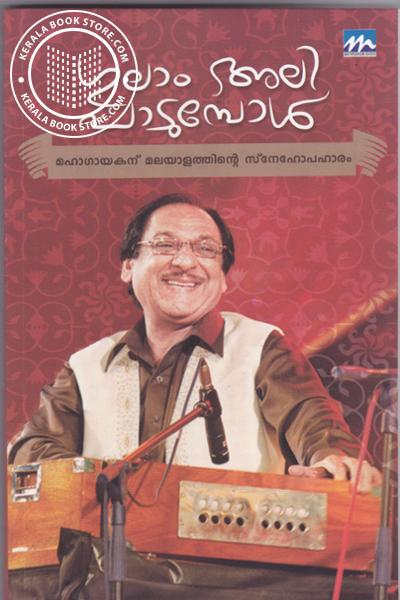 Cover Image of Book ഗുലാം അലി പാടുമ്പോള്