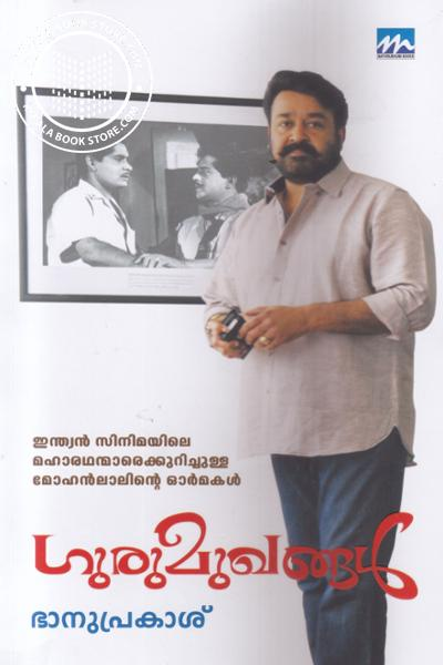 Cover Image of Book Gurumukhangal