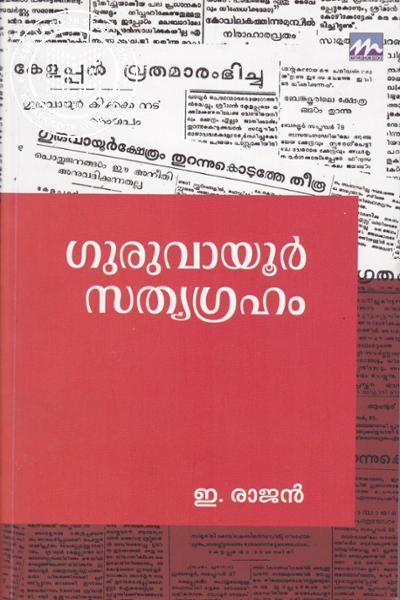 Cover Image of Book Guruvayoor Sathyagraham