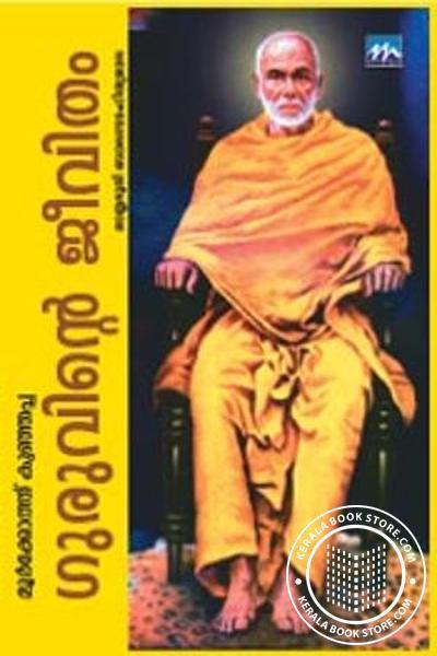 Image of Book Guruvinte Jeevitham