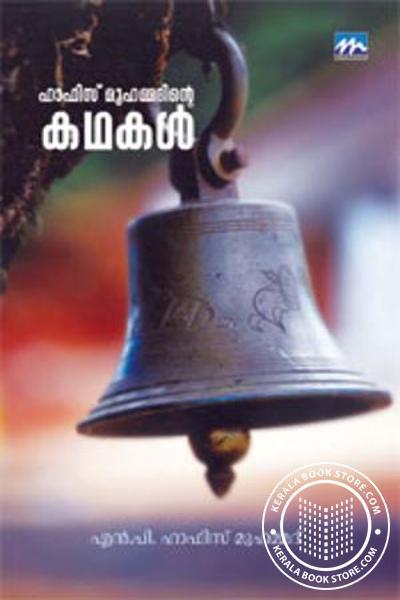 Cover Image of Book Hafis Muhammadinte Kadhakal