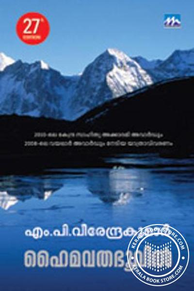 Cover Image of Book Haimavatha Bhoovil