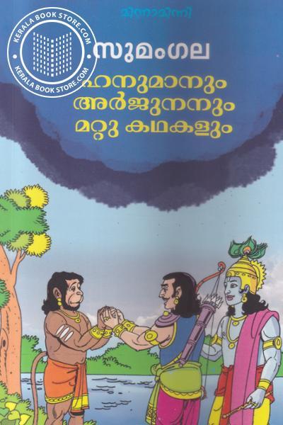 Cover Image of Book Hanumanum Arjunanum Mattu Kathakalum