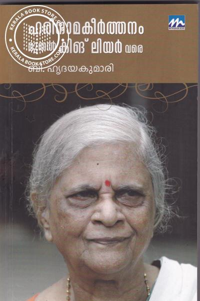 Image of Book Harinamakeerthanam Muthal King Lear Vare