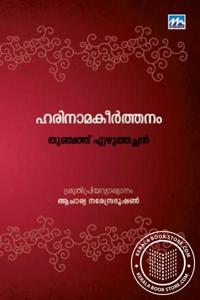 Cover Image of Book Harinamakeerthanam