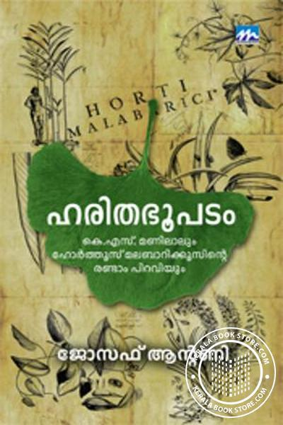 Cover Image of Book Harithabhoopadam