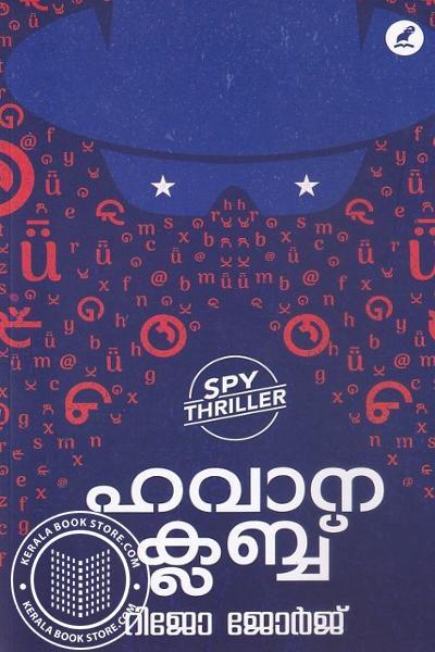 Cover Image of Book ഹവാന ക്ലബ്