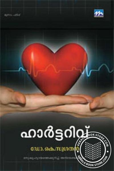 Cover Image of Book Heartarivu