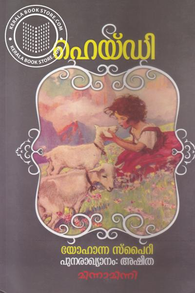 Cover Image of Book ഹെയ്ഡി
