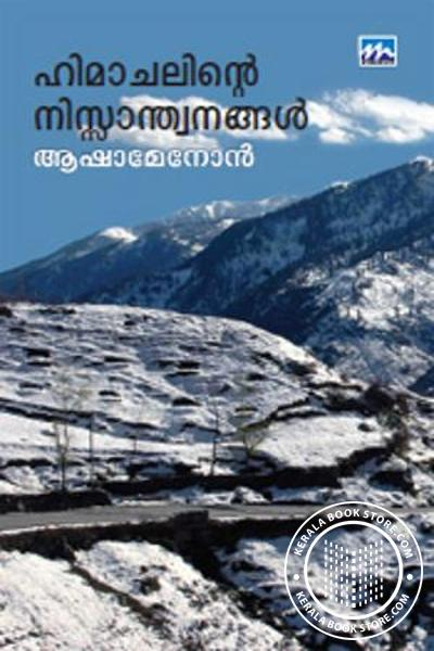 Cover Image of Book Himachalinte Niswanthanangal