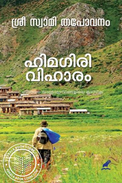Cover Image of Book HIMAGIRIVIHARAM