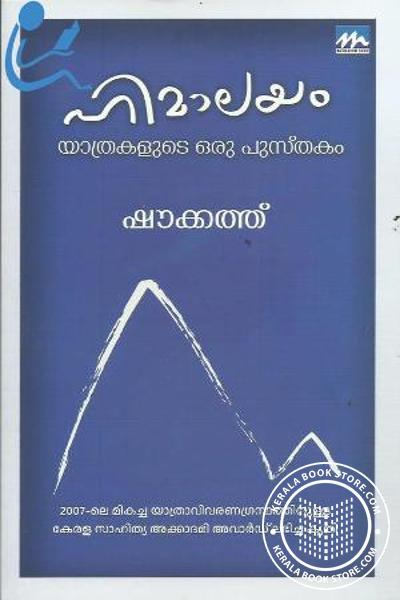 Cover Image of Book Himalayam Yathrakalude Oru Pusthakam