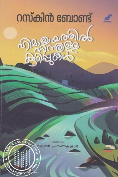 Cover Image of Book ഹിമാലയത്തില് നിന്നുള്ള കുറിപ്പുകള്