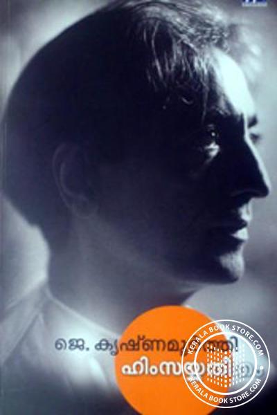 Cover Image of Book ഹിംസയ്ക്കതീതം