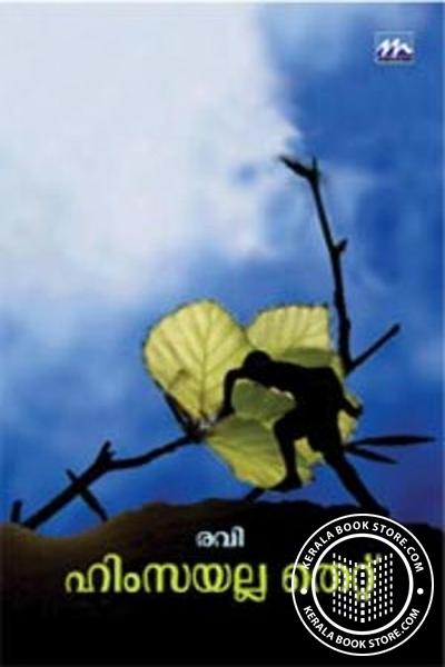 Cover Image of Book ഹിംസയല്ല തെറ്റ്