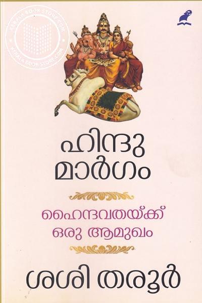 Cover Image of Book ഹിന്ദു മാർഗം