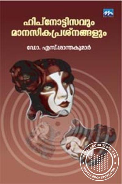 Cover Image of Book Hipunottisavum Manasikaprashnangalum