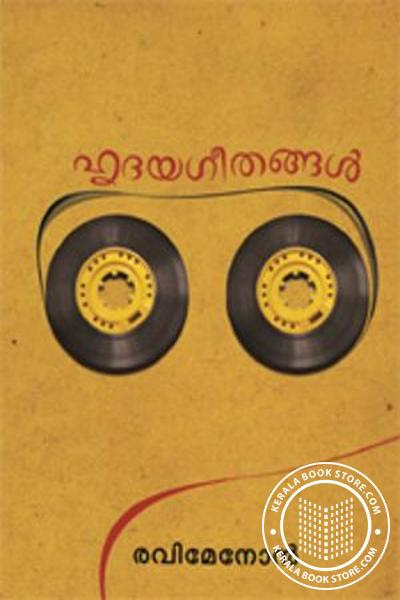 Cover Image of Book Hirdayageethangal