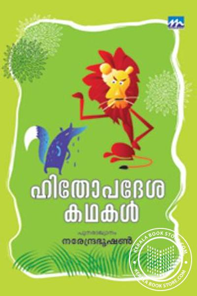 Cover Image of Book Hithopadesakadhakal