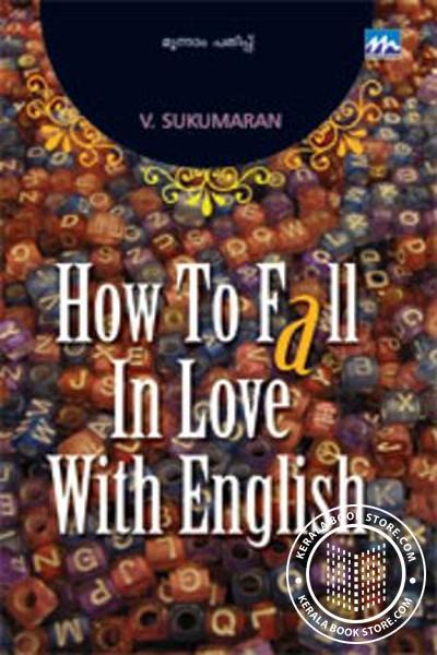 Cover Image of Book ഹൗ ടു ഫാള് ഇന് ലവ് വിത്ത് ഇംളീഷ്
