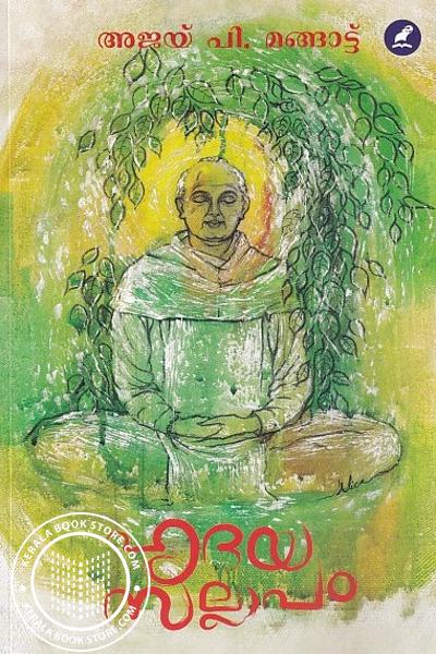 Cover Image of Book ഹൃദയ സല്ലാപം