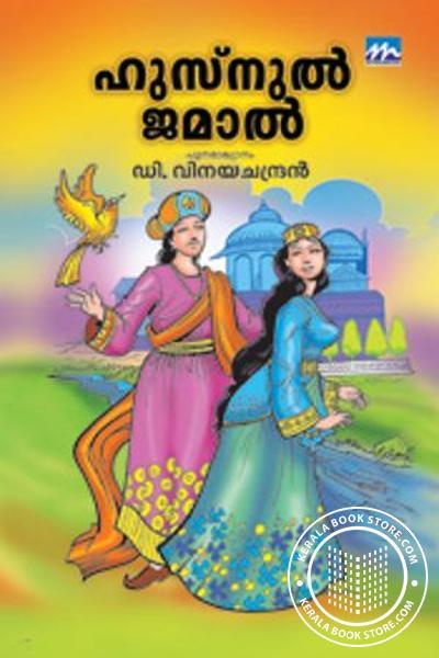 Cover Image of Book ഹുസ്നുല് ജമാല്