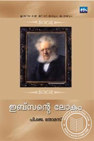 Cover Image of Book ഇബ്‌സന്റെ ലോകം