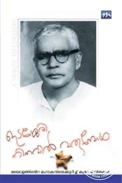 Cover Image of Book Idasseri Ninavil Varumpol