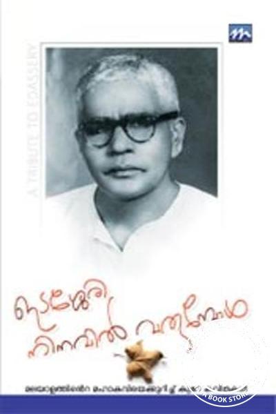 Cover Image of Book ഇടശ്ശേരി നിനവില് വരുമ്പോള്