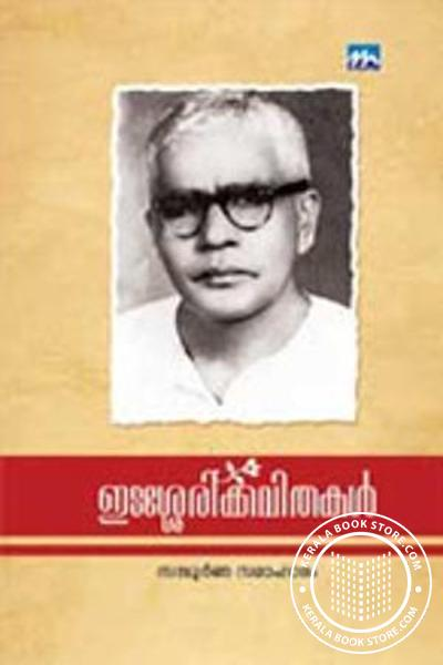Cover Image of Book Idasserry Kavithakal Sampoorna samaharam