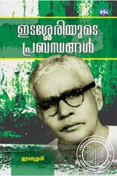 Cover Image of Book ഇടശ്ശേരിയുടെ പ്രബന്ധങ്ങള്