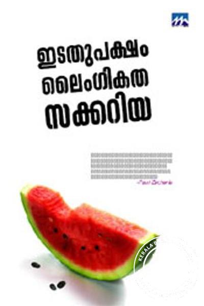 Cover Image of Book ഇടതുപക്ഷം ലൈംഗികത സക്കറിയ