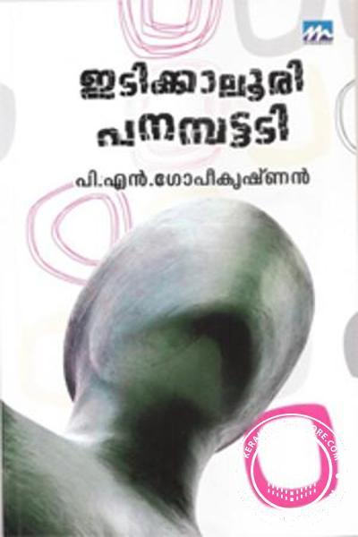 Cover Image of Book ഇടിക്കാലൂരി പനമ്പട്ടടി